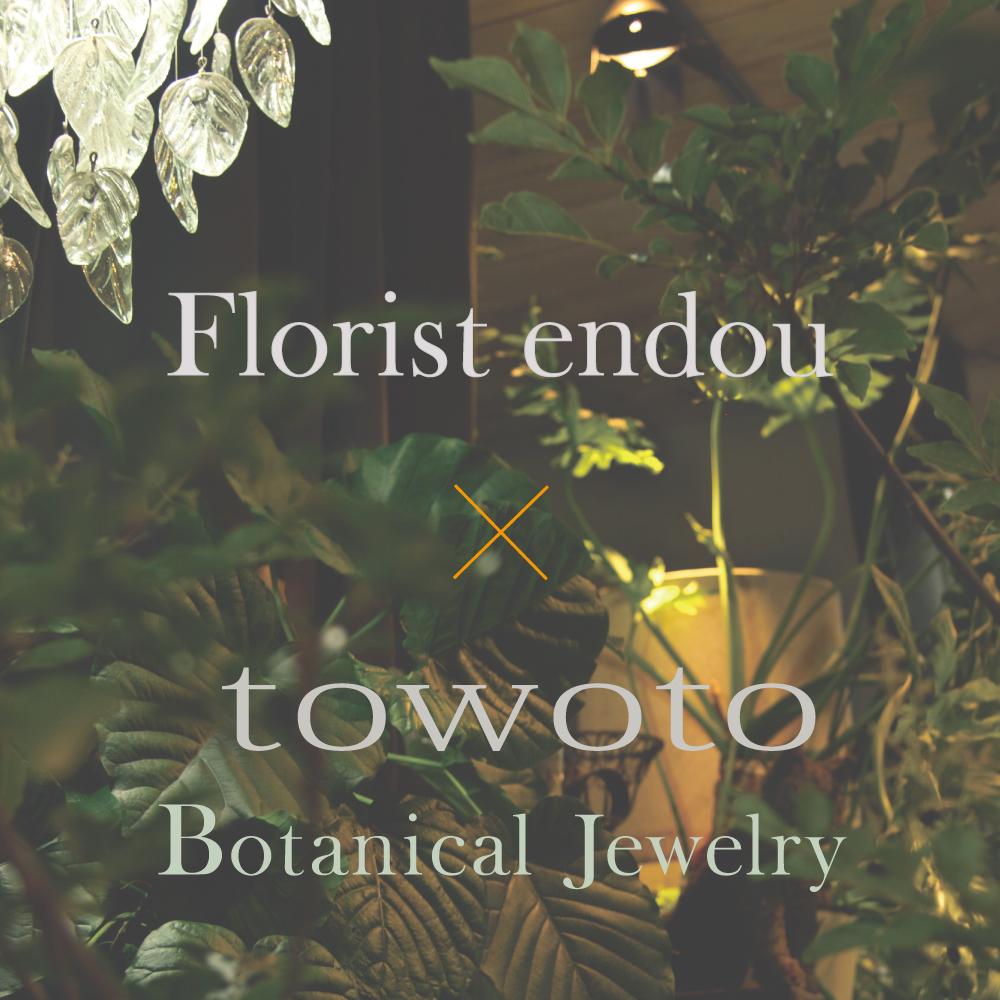 Florist endou 展示販売