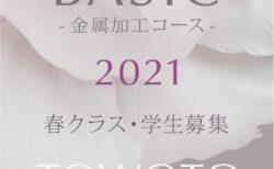springclass2021