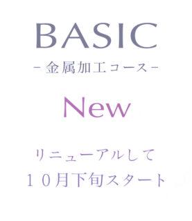 BASIC金属加工コース・リニューアル
